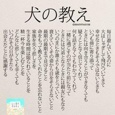 きっと明日はいい日になる名言集 Like Quotes, Famous Quotes, Favorite Words, Favorite Quotes, Positive Quotes, Motivational Quotes, Common Quotes, Life Hackers, Japanese Quotes