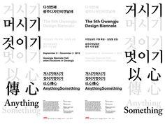 2013 광주 비엔날레 포스터