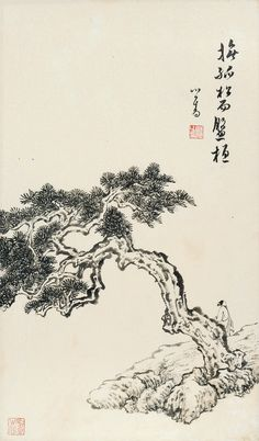 CHARACTER AND PINE: Lot No. 1466 Artist: Pu Ru (1896-1963) Series: 39th China Guardian Quarterly Auctions Session: Modern Chinese Painting and Calligraphy (III) Size: 46 x 27 cm