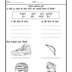 Worksheets of Hindi Matras - Hindi vowels-Hindi-Language Vowel Worksheets, Hindi Worksheets, 1st Grade Worksheets, Grammar Worksheets, Preschool Worksheets, Printable Worksheets, Number Worksheets, Free Printable, Grade 1