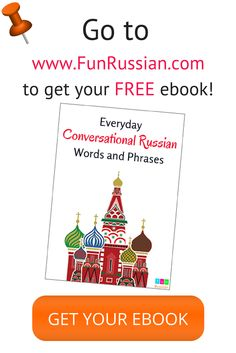 Get FREE Everyday Conversational Russian Words and Phrases ebook now! https://www.funrussian.com/everyday-conversational-russian/