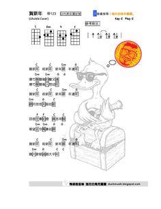 強尼的烏克麗麗 Johnny's Ukulele的琴譜,教學教室: 賀新年 新年歌曲 強尼的烏克麗麗譜 Johnny's Ukulele #123