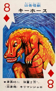 怪獣トランプ ALASKA CARD co. Pachimon Kaiju Cards - 14