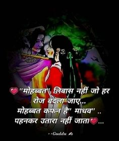 Radha Krishna Love Quotes, Krishna Radha, Love Of My Life, My Love, Radha Krishna Wallpaper, Gujarati Quotes, Real Life Quotes, Hindi Quotes, Poems