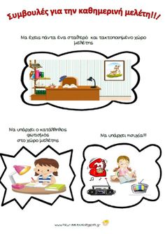 Greek Language, Time Management, Grammar, Teaching, Activities, Education, Day, Blog, Greek