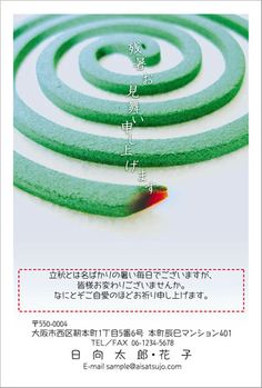 オススメ☆残暑見舞いはがきデザイン☆蚊取り線香を用いたデザイン。文章を煙に見立ててレイアウトしました。