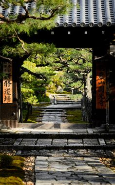Enkoji (圓光寺, Enkōji) is a temple of the Rinzai Zen Sect, situated in northern Kyoto close to the Shugakuin Imperial Villa. It is famous for ...