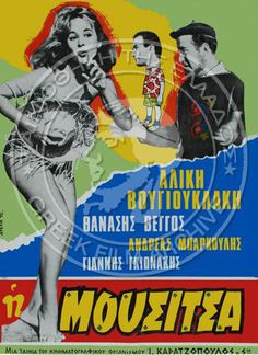 Old Movies, Vintage Movies, You Make Me Laugh, Commercial Ads, Old Ads, I Laughed, Greece, Cinema, Actors