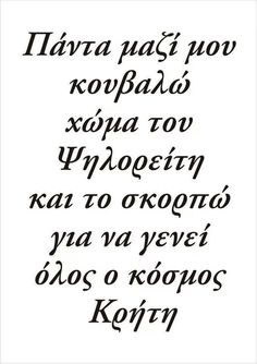 Greek Quotes, Crete, I Am Happy, Poems, Thoughts, Math, Im Happy, Poetry, Math Resources