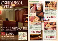 ザ・シーズンズ神戸東急イン店「Opening Special Campaign」(~2013.06.30)