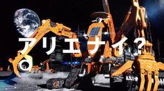 アリエナイシリーズ第3弾!月面都市篇 [TV commercial] VFX制作:DRAWIZ