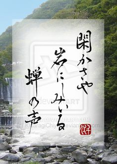 Japanese poem Haiku by MATSUO Basho Deep silence / seeps into rocks / the shrill of cicadas Japanese Poem, Japanese Haiku, Japanese Quotes, Japanese Symbol, Japanese Art, Korean Art, Asian Art, Art Asiatique, Beautiful Calligraphy
