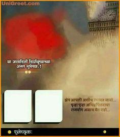 The Best ( वाढदिवसाचे बॅनर ) Marathi Birthday Banner Background Hd Images Birthday Banner Design, Printable Birthday Banner, Birthday Photo Banner, First Birthday Banners, July Birthday, Farm Birthday, Halloween Birthday, Sister Birthday, Happy Birthday Banner Background