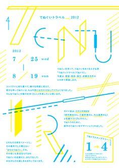 KUNITACHI てぬぐい/てぬぐいトラベル2012