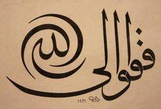 """""""Fe firrû ilâllâh"""" """"O hâlde Allah'a koşun. . """""""