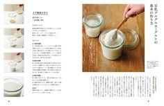 豆乳グルグルヨーグルトの作り方はこちらを立ち読み!