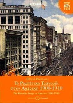 Amazon.com: Various: The Rebetiko Songs in America 1900-1940: Music