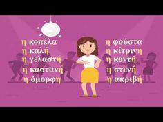 (110) Η κυρία Σιντορέ και η μουσική ορθογραφία - Θηλυκά σε ήτα - YouTube School Hacks, School Tips, School Themes, Family Guy, Guys, Youtube, Books, Movies, Movie Posters