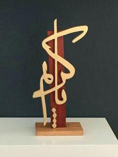 A personal favorite from my Etsy shop… Islamic Decor, Islamic Wall Art, Arabic Calligraphy Art, Arabic Art, Motifs Islamiques, Art Decor, Decoration, Trophy Design, 3d Cnc