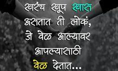Marathi Love Quotes, Marathi Poems, Hindi Quotes, Quotations, Dear Zindagi, Marathi Status, Lord Mahadev, Afghan Dresses, Feelings Words