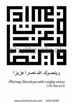 A kufi square arabic calligraphy of a koran/quran verse (translated as: And may God aid you with a mighty victory) by emran, via Shutterstoc...