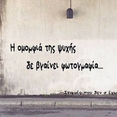Speak Quotes, Wisdom Quotes, Book Quotes, True Quotes, Big Words, Greek Words, Religion Quotes, Word Up, Famous Last Words