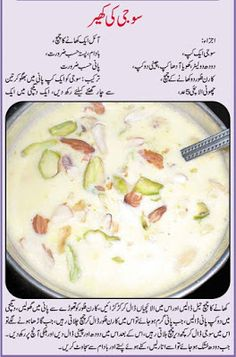 Sojiji Kheer Urdu Recipe – Welcome to Ramadan 2019 Malai Recipe, Kheer Recipe, Biryani Recipe, Cooking Recipes In Urdu, Easy Cooking, Cooking Hacks, Food Hacks, Indian Dessert Recipes, Sweets Recipes