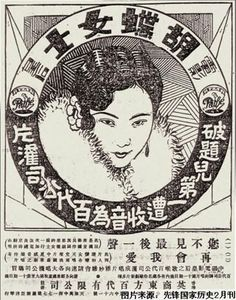 Vintage poster of a Pathe Orient record, advertising old Shanghai singer Hu Die. The Chinese characters were written in traditional forms and the sentence began from the right to the left (which was an old traditional way of Chinese writing). Hu Die was Pathe Orient's contracted singer during the 1920s and 1930s.