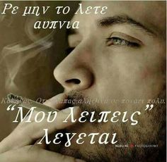 Greek Quotes, Wise Words, Believe, Memes, Amor, Meme, Word Of Wisdom, Famous Quotes