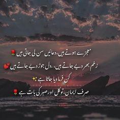 Inspirational Quotes In Urdu, Quran Quotes Love, Ali Quotes, Poetry Quotes In Urdu, Islamic Love Quotes, Jokes Quotes, Qoutes, Poetry Inspiration, Daily Inspiration Quotes