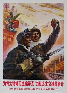 "c. 1970s ""Win Honor For Our Socialist Country, Win Honor For Our Great Leader Chairman Mao."""
