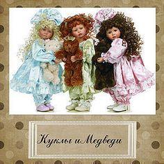 Магазин мастера Куклы и Медведи
