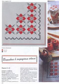 This Pin was discovered by sed Cross Stitch Borders, Cross Stitch Designs, Cross Stitching, Cross Stitch Embroidery, Embroidery Patterns, Cross Stitch Patterns, Palestinian Embroidery, Cross Stitch Kitchen, Tapestry Crochet