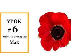 Мак мастер класс, Фоамиран цветы, Мастер класс из фоамирана