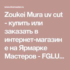 Zoukei Mura uv cut - купить или заказать в интернет-магазине на Ярмарке Мастеров - FGLULRU | В наличии! Zoukei Mura UV-cut