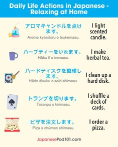 Basic Japanese Words, Japanese Phrases, Study Japanese, Japanese Culture, Learning Japanese, Japanese Language Lessons, Learning Languages Tips, Life Hacks For School, Grammar And Vocabulary