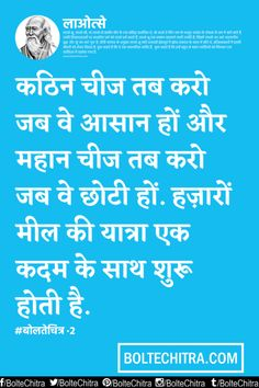 Lao Tzu Quotes in Hindi English  Hindi Phonetic      Part 2