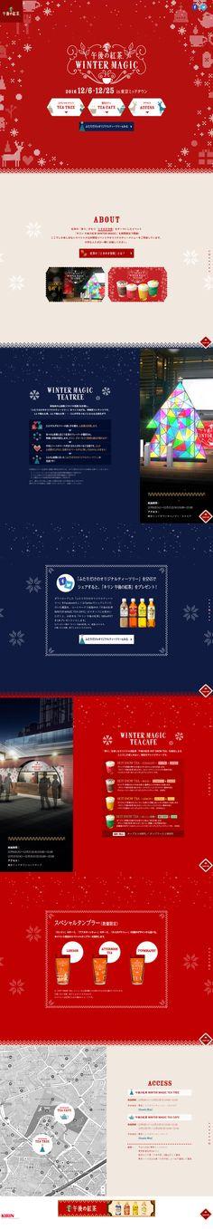 午後の紅茶|WINTER MAGIC http://wintermagic.gogotea.jp/