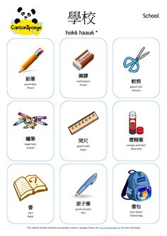 CantonSponge brings Cantonese Language Learning to life via fun activities and resources, including (but not limited to) flashcards, posters and song sheets. Cantonese Language, Chinese Language, German Language, Spanish Language, French Language, Learn Cantonese, Cantonese Songs, Japanese Language Proficiency Test, Read Newspaper