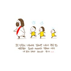 Christ Quotes, Bible Verses Quotes, Jesus Art, Jesus Christ, Bible Verse Calligraphy, Jesus Cartoon, Sunday School Crafts For Kids, Blessing Words, Korean Quotes