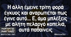 Funny Quotes, Humor Quotes, Greek Quotes, Funny Cartoons, True Words, Sarcasm, Haha, Funny Pictures, Jokes