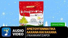 Λάχανα Και Χάχανα - Καλικάντζαροι (Official Audio Video - Instrumental HQ) Heaven Music, Video Notes, Lyrics, Songs, Youtube, Videos, Christmas Plays, Greek, School