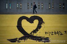 韓国の首都ソウル(Seoul)市内の階段に描かれた、沈没した旅客船セウォル(Sewol)号の犠牲者を追悼するシンボル(2014年5月9日撮影、資料写真)。(c)AFP/Ed Jones ▼3Jun2014AFP|韓国沈没船のオーナー、亡命申請するも却下される http://www.afpbb.com/articles/-/3016679 #Sewol
