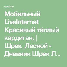 Мобильный LiveInternet Красивый тёплый кардиган.   Шрек_Лесной - Дневник Шрек Лесной  