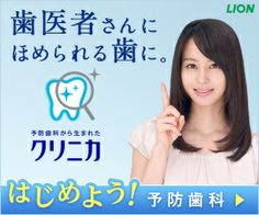http://clinica.lion.co.jp/?trflg=1