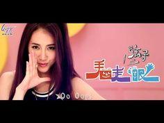 弦子【看走眼】官方完整版 Official MV