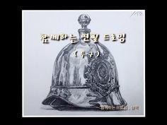함께하는 연필 드로잉 _ Together pencil drawing _ 투구 _ helmet _ siampark - YouTube