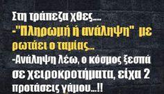 ✴ Greek Quotes, Cheer Up, True Words, Funny Jokes, Lol, Wisdom, Shit Happens, Sayings, Humor