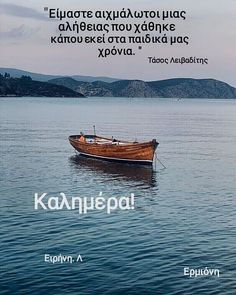 Photo Heart, Poetry, Boat, Quotes, Greek, Quotations, Dinghy, Boats, Poetry Books