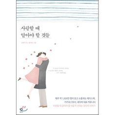 사랑할 때 알아야 할 것들/김재식 - KOREAN FICTION KIM JAE-SHIK 2015